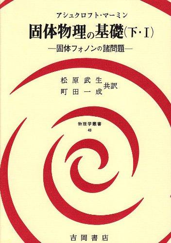 9784842702025: Kotai butsuri no kiso. 3(1)