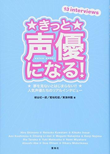 9784844135746: Kitto seiyū ni naru : yume o minaito hajimaranai ninki seiyūtachi no riaru intabyū 13 interviews