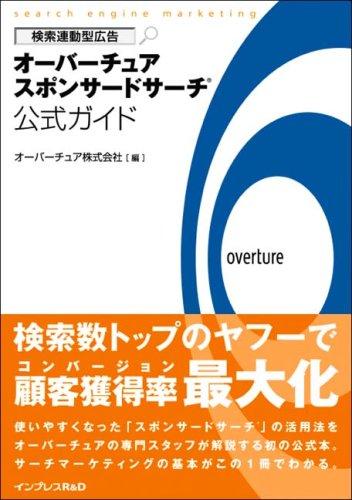 9784844325550: Kensaku Rendōgata Kōkoku Ōbāchua Suponsādo Sāchi Kōshiki Gaido: Search Engine Marketing