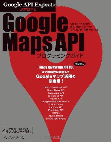 9784844331162: Google Maps API puroguramingu gaido : Google API Expert ga kaisetsusuru.