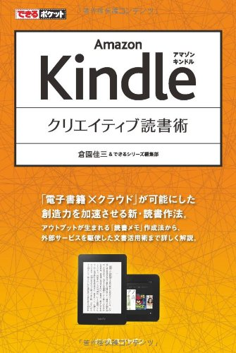 9784844333630: Amazon kindoru kurieitibu dokushojutsu