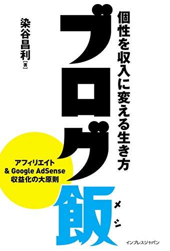 9784844334163: Burogumeshi : Kosei o shunyu ni kaeru ikikata.