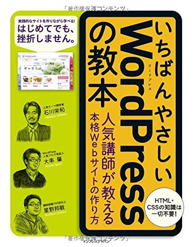 9784844334835: Ichiban yasashi wado puresu no kyohon : Ninki koshi ga oshieru honkaku uebu saito no tsukurikata.