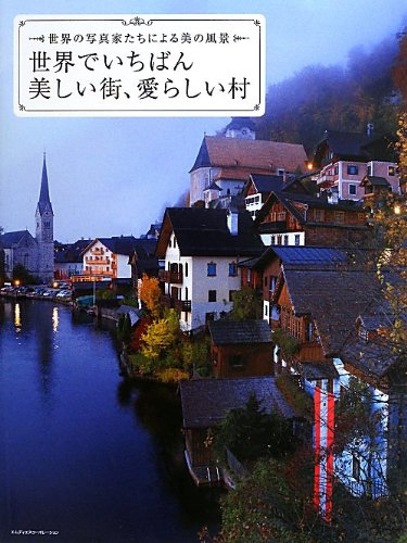 9784844363569: Most beautiful city , landscape beauty by photographers of adorable village world in the world