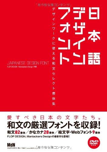 9784844364030: Nihongo dezain fonto : dezain wāku ni tsukaeru wabun serekuto shotaishū