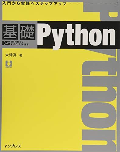 9784844380153: 基礎 Python (IMPRESS KISO SERIES)