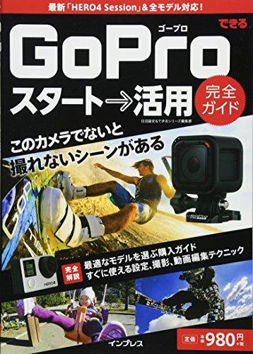 9784844380252: できる GoPro スタート→活用 完全ガイド (できるスタート→活用完全ガイドシリーズ)