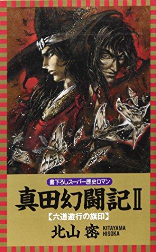 "Sanada Maboroshi"" ‹L deities Sleepwalking the banner"