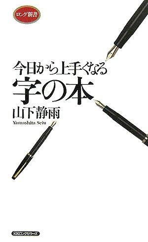 9784845407606: Kyō kara umakunaru ji no hon
