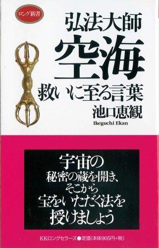 9784845407880: Kobo daishi kukai sukui ni itaru kotoba.
