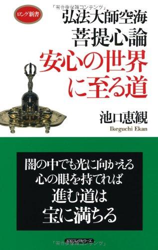 9784845408559: 弘法大師空海 菩提心論 安心の世界に至る道 (ロング新書)
