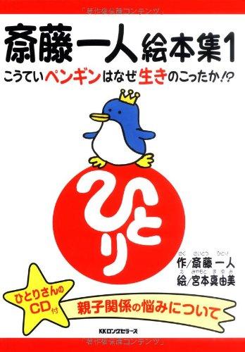 9784845421480: 斎藤一人絵本集 1 こうていペンギンはなぜ生きのこったのか[CD付]