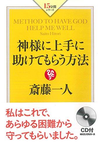 9784845423415: Kamisama ni jozu ni tasukete morau hoho.