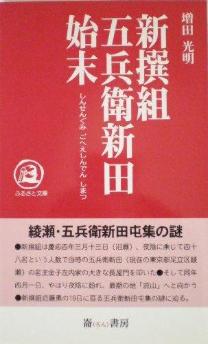 9784845501854: 新撰組五兵衛新田始末 (ふるさと文庫 (185))
