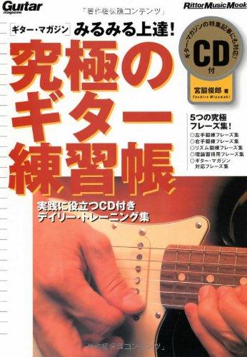 9784845604722: 究極のギター練習帳 (エレキギター) リットーミュージック・ムック