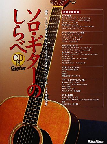 9784845605682: Examined with a CD of solo guitar