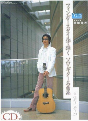 9784845613090: CD付 フィンガースタイルで弾くソロギター名曲集 追憶のメロディ20 著者・演奏:岡崎倫典 (ACOUSTIC GUITAR MAGAZINE)