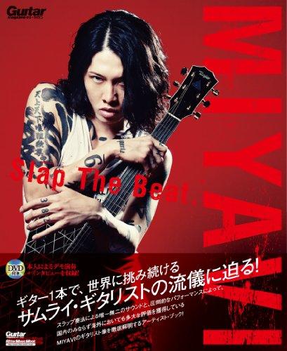 9784845622658: ギター・マガジン MIYAVI ~Slap The Beat.~ (DVD付) (リットーミュージック・ムック)