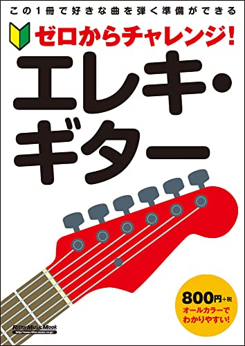 Challenge from zero! Electric guitar (Rittor Music