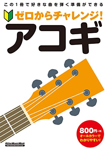 Challenge from zero! Acoustic guitar (Rittor Music