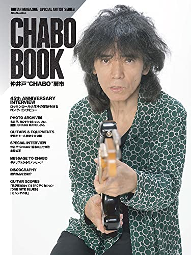 "9784845626441: CHABO BOOK 仲井戸""CHABO""麗市 (GUITAR MAGAZINE SPECIAL ARTIST SERIES)"