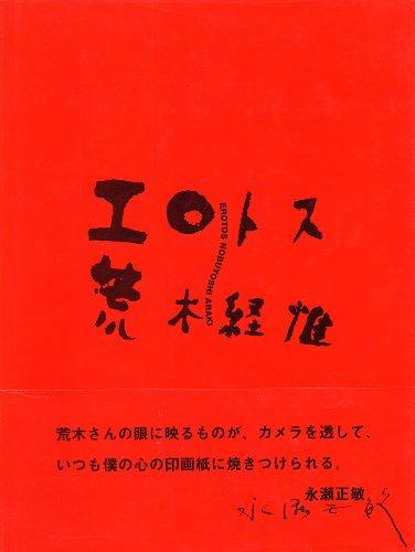 Erotos: Nobuyoshi Araki