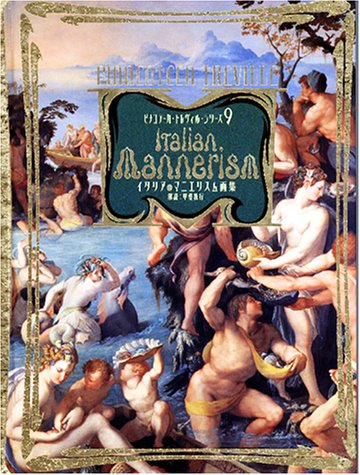 9784845710577: Italian Mannerism (Japanese & Partial English Text)