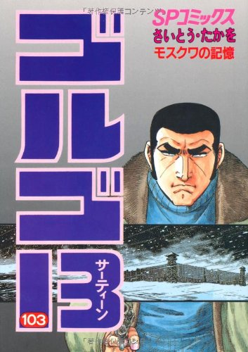 9784845801039: Golgo 13 Vol.103 in Japanese Memory in Moscow ISBNSBN9784845801039