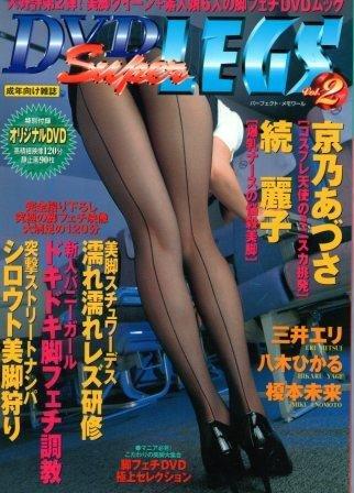 9784845821013: Super legs Vol.2 with DVD (Japanese Av Idol Photo Magazine)