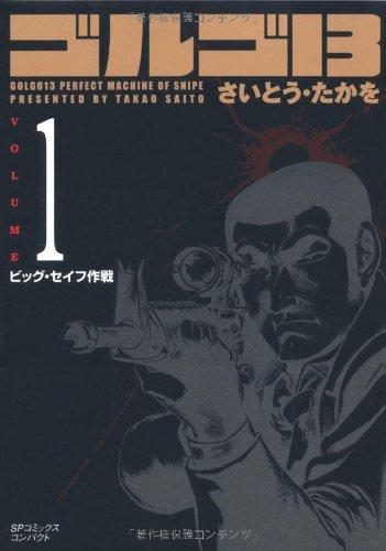 9784845825394: Golgo 13 Vol.1 (SP Comics Compact)