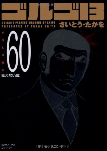 Golgo 13 Vol.60 (SP Comics Compact)