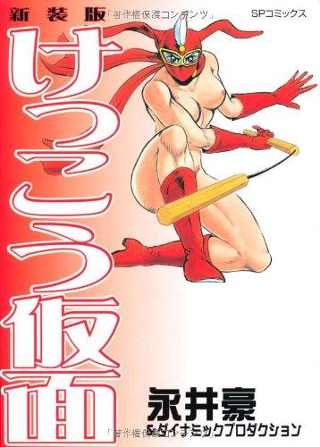 9784845828067: Kekko Kamen Vol.1