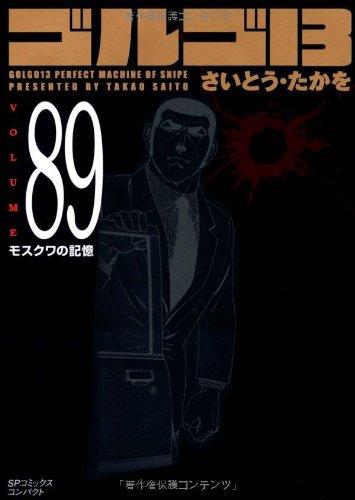 9784845830411: Golgo 13 Vol.89 (SP Comics Compact)