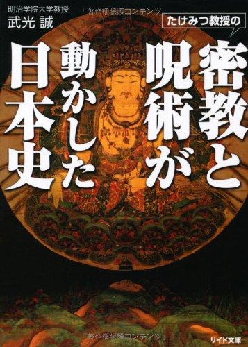 Takemitsu kyoju no mikkyo to jujutsu ga: Makoto Takemitsu
