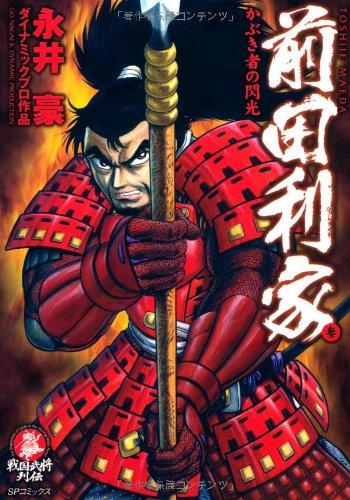 9784845836154: 前田利家 3 (SPコミックス)