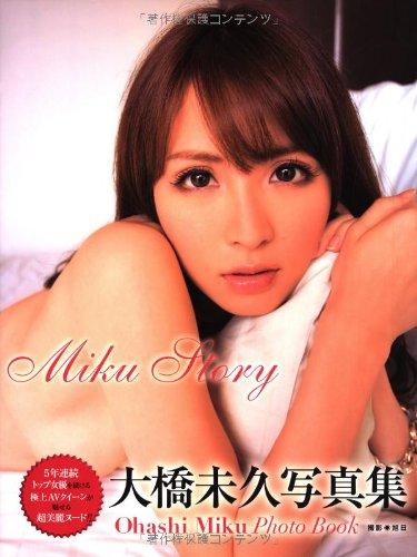 9784845837595: Miku Story-Ohashi Mihisa Fotos (jap?n importaci?n)