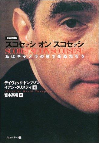 9784845902422: Sukosesshi on sukosesshi = Scorsese on Scorsese : Watakushi wa kyamera no yoko de shinudarō