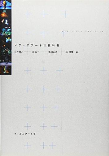 9784845908172: Media āto no kyōkasho
