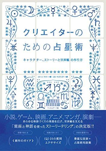 9784845914425: Kurieita no tame no senseijutsu : Kyarakuta sutori to sekaikan no tsukurikata.