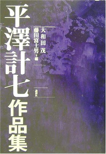 hirasawakeshichisakuhinshu [Tankobon Hardcover] [Dec 01, 2003] keshichi, hirasawa; shigeru, owada ...