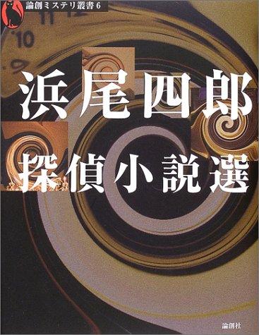 hamaoshirotanteshosetsusen (ronkizumisuterisosho) [Tankobon Hardcover] [Apr 01, 2004] shiro, hamao:...