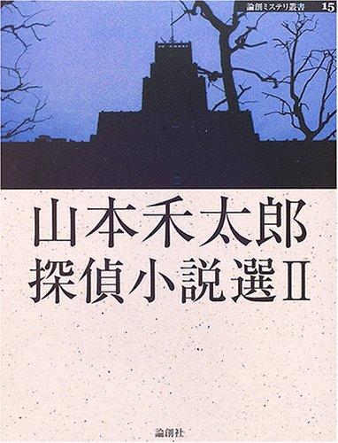 yamamotohizutarotanteshosetsusen¿2¿ (ronkizumisuterisosho) [Tankobon Hardcover] [May ...