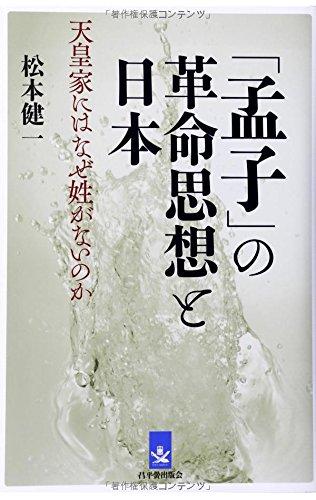 9784846013424: Moshi no kakumei shiso to nihon : Tenno ke niwa naze sei ga nai noka.