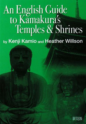 9784846108113: An English Guide To Kamakura's Temples &Amp; Shrines