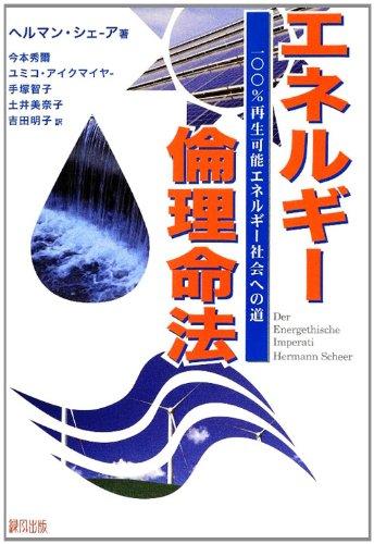 9784846112073: Enerugi rinri meiho : Hyakupasento saisei kano enerugi shakai eno michi.