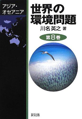 Sekai no kankyo mondai. 8 (Ajia oseania).: Hideyuki Kawana
