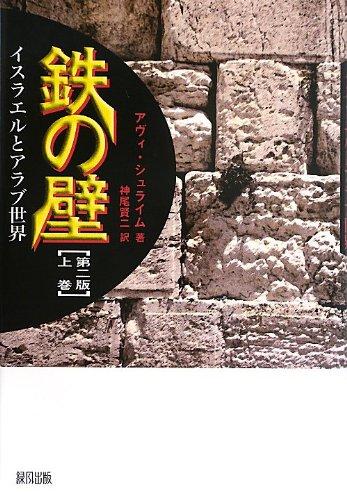 Tetsu no kabe : Isuraeru to arabu: Avi Shlaim; Kenji