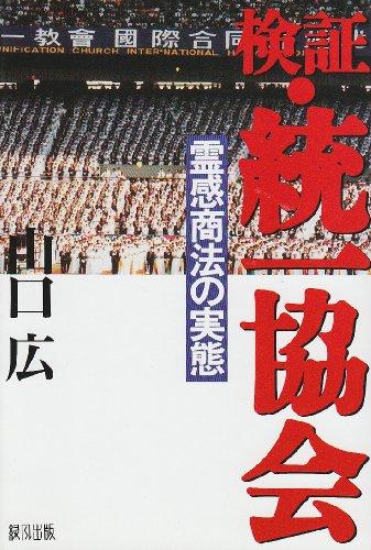 9784846193669: Kenshō Tōitsu Kyōkai: Reikan shōhō no jittai (Japanese Edition)