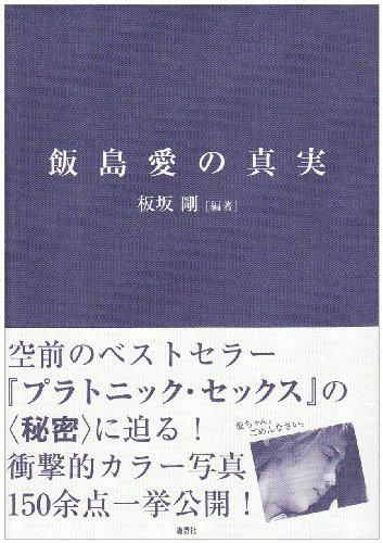 9784846304317: Iijima ai no shinjitsu