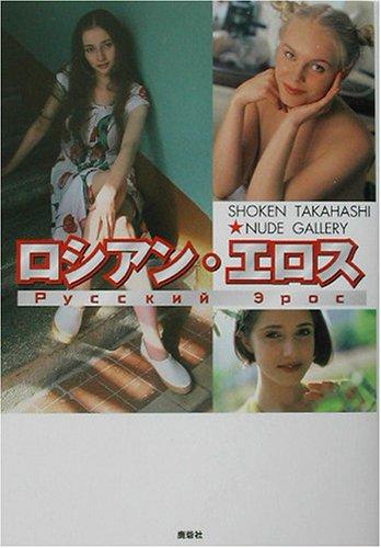 9784846305208: ロシアン・エロス (SHOKEN TAKAHASHI NUDE GALLERY)